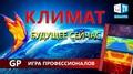 """Конференция """"КЛИМАТ. Будущее сейчас"""". Глобальные КАТАКЛИЗМЫ, цикличность и климатическая МИГРАЦИЯ"""