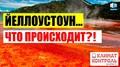 ВУЛКАН Йеллоустоун: Последние Новости! Что ПРОИСХОДИТ с супервулканом в США? Мнение УЧЁНЫХ!