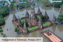 Наводнение в Тайланде, январь 2017. Пхукет, Краби, Чавенг Самуи в эпицентре стихии.