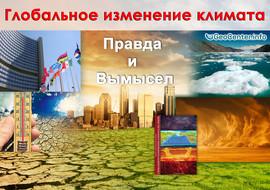 Глобальное изменение климата - правда и вымысел
