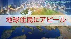 地球住民にアピール  Обращение к жителям планеты на японском языке