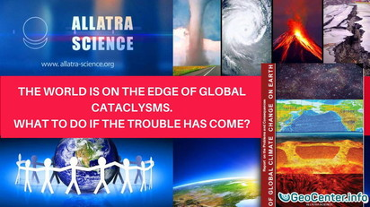The world is on the edge of global cataclysms. What to do if the trouble has come? Action plan.