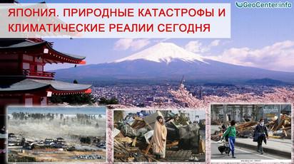Япония. Природные катастрофы и климатические реалии сегодня