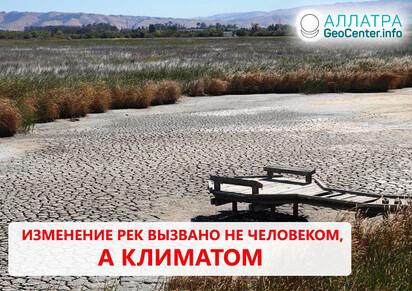 КЛИМАТИЧЕСКИЙ КРИЗИС: Изменение рек вызвано не человеком, а климатом