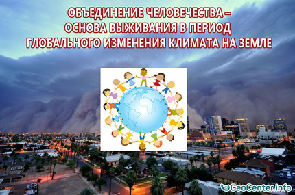 Объединение человечества – основа выживания в период глобального изменения климата на Земле