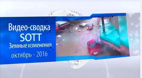 Видео-сводка SOTT о земных изменениях - октябрь 2016 года: экстремальная погода, метеоры