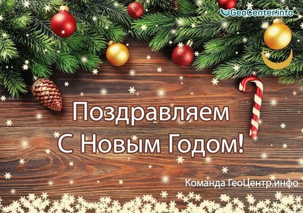 Поздравление с Новым Годом от команды Геоцентр.инфо