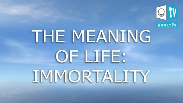 The Meaning of Life׃ Immortality