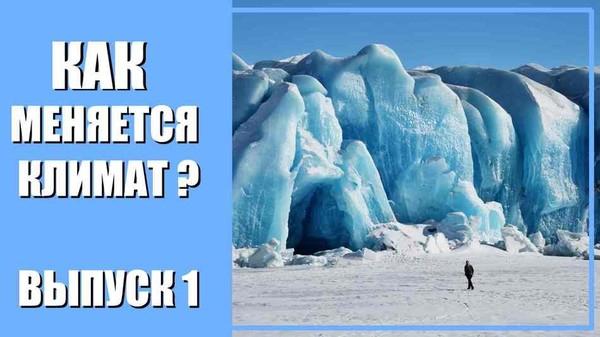 Что происходит в мире? Как меняется климат на Земле? Выпуск 1