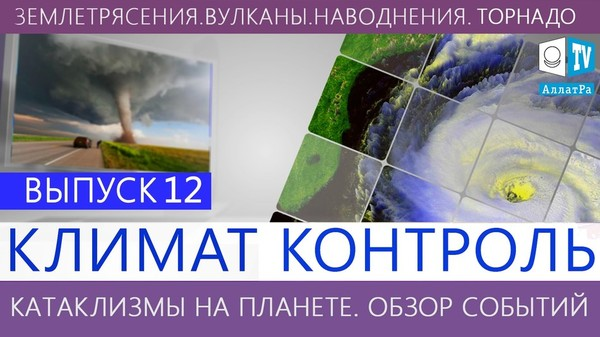 Землетрясения, наводнения, снегопады, торнадо. Климатический обзор недели. Выпуск 12