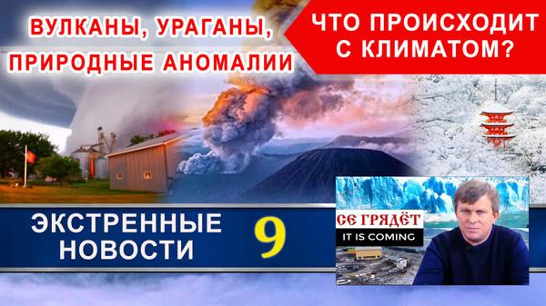 Экстренные новости 9. Вулканы, ураганы, погодные аномалии. Что происходит с климатом? Се грядёт