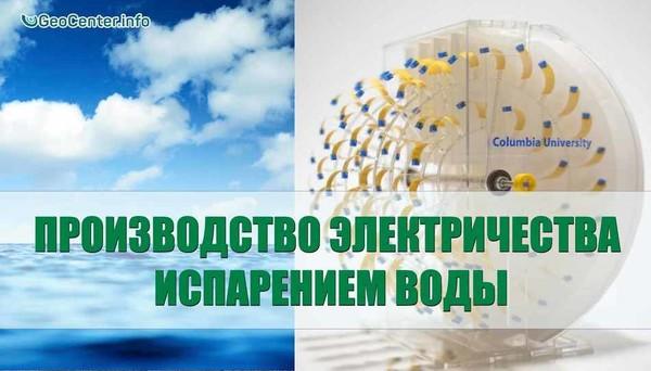 Дыхание жизни. Производство электричества испарением воды: миф или реальность?