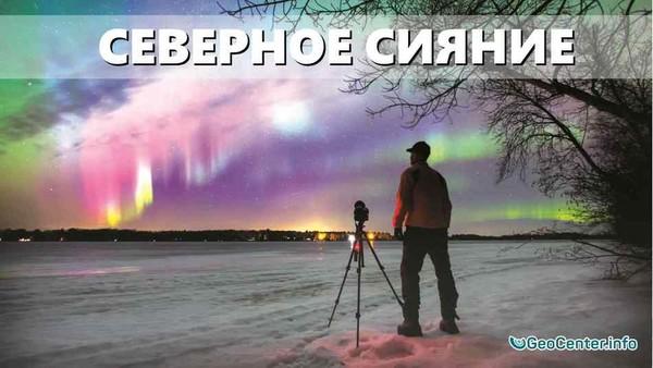 Северное сияние. Необычные явления в небе. Аномальная погода. Климатические изменения. Выпуск 90