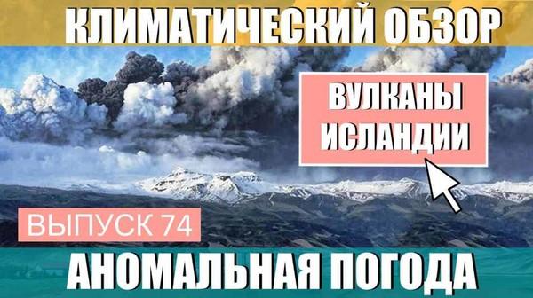 Вулканы Исландии. Аномальная погода. Климатические изменения. Выпуск 74