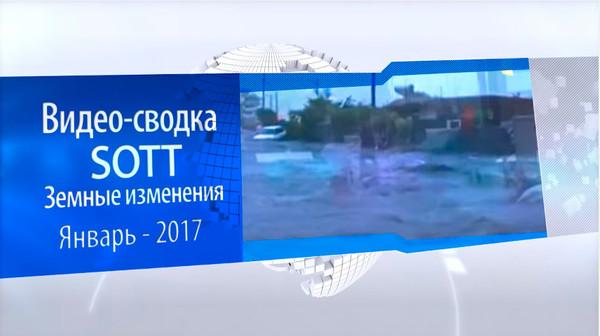 Видео-сводка SOTT о земных изменениях - Январь 2017 года: экстремальная погода, метеоры