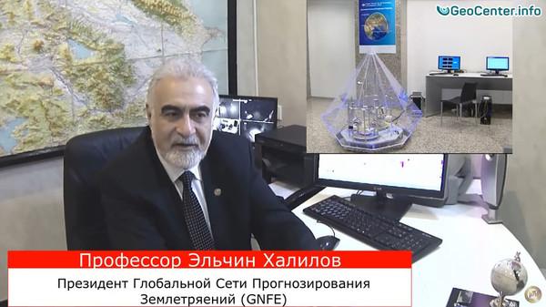 Прогноз землетрясений на 2017-2023 годы. Профессор Эльчин Халилов