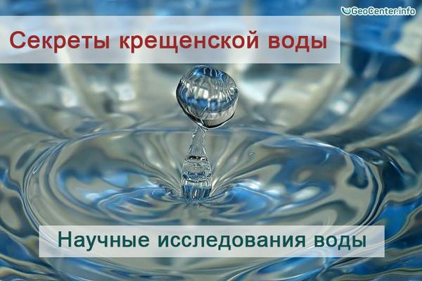 Секреты крещенской воды. Научные исследования воды.