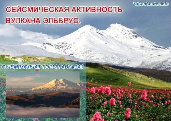 Сейсмическая активность вулкана Эльбрус. О чём молчат горы Кавказа?