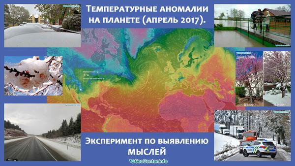 Температурные аномалии на планете в апреле 2017. Эксперимент по выявлению мыслей
