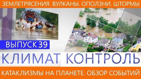 Землетрясения, наводнения, вулканы, штормы. Климатический обзор недели. Выпуск 39