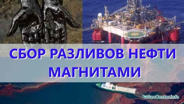 Дыхание жизни. Сбор разливов нефти магнитами: миф или реальность?