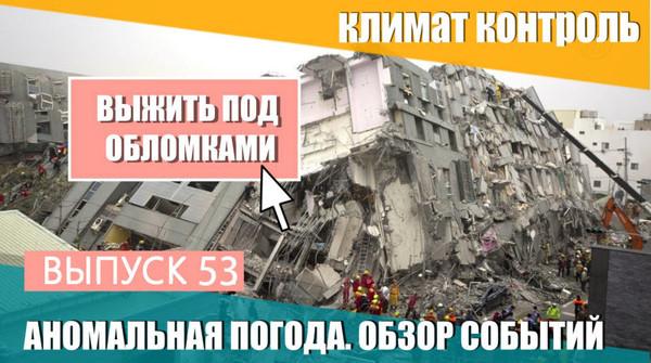 Аномальная погода. Как спастись под обломками при землетрясении и помочь другим людям? Выпуск 53
