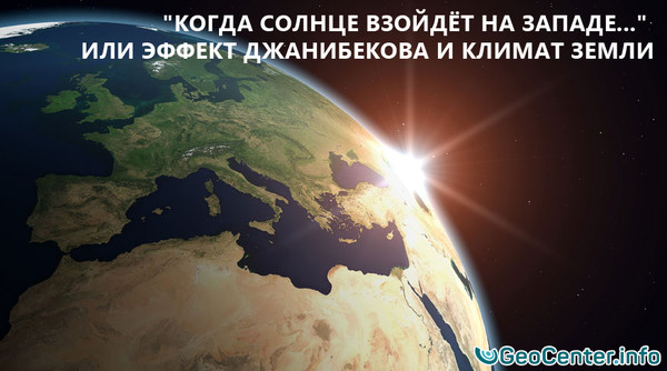 Когда Солнце взойдёт на Западе... или эффект Джанибекова и климат Земли