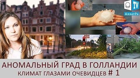 Аномальный град в Голландии. Последствия 24.06.2016. Выпуск 1