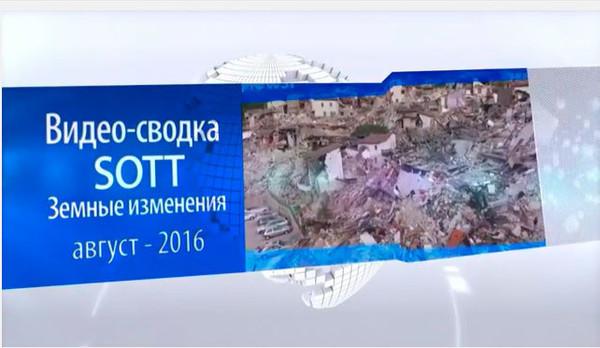 Видео-сводка SOTT о земных изменениях - август 2016 года: экстремальная погода, метеоры