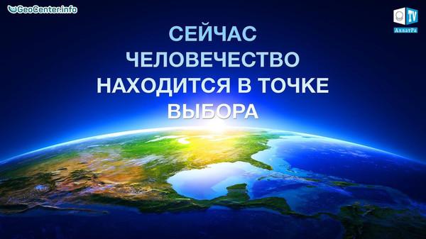 Сейчас человечество находится в точке выбора: пропасть или Золотое тысячелетие