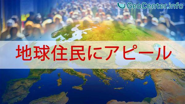 地球住民にアピール Geocenter Обращение ко всему человечеству (японские субтитры)