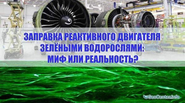 Дыхание жизни. Заправка реактивного двигателя зелёными водорослями: миф или реальность?
