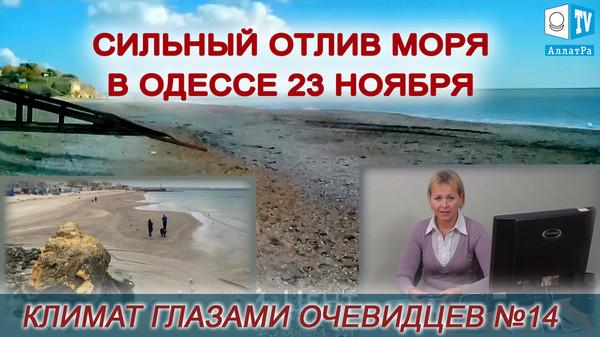 Сильный отлив моря в Одессе 23 ноября. Климат глазами очевидцев 14