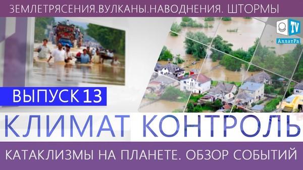 Землетрясения, наводнения, снегопады, штормы. Климатический обзор недели Выпуск 13