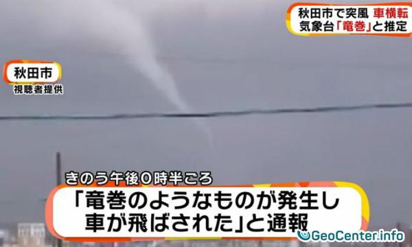 Японский город  Акита пострадал от торнадо
