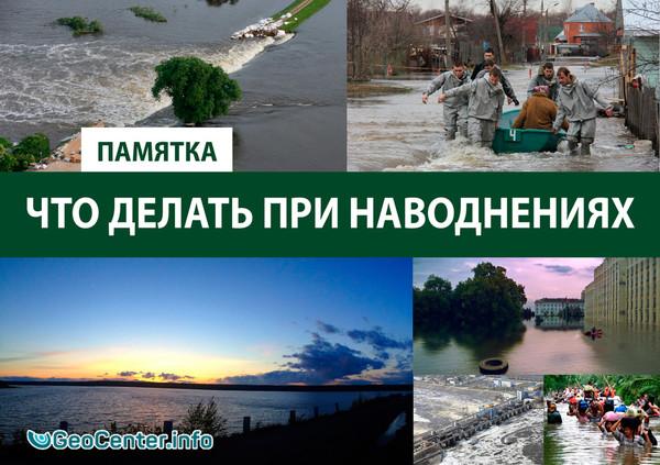 Что делать при наводнениях. ПАМЯТКА