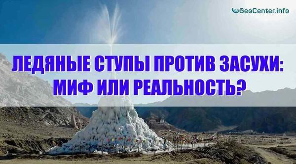 Дыхание жизни. Ледяные ступы против засухи: миф или реальность?