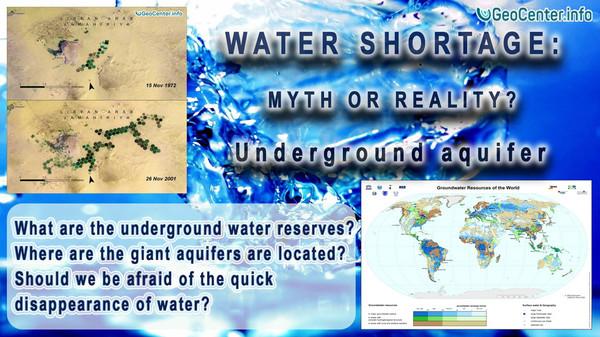 Water Shortage: Myth or Reality? Underground aquifer