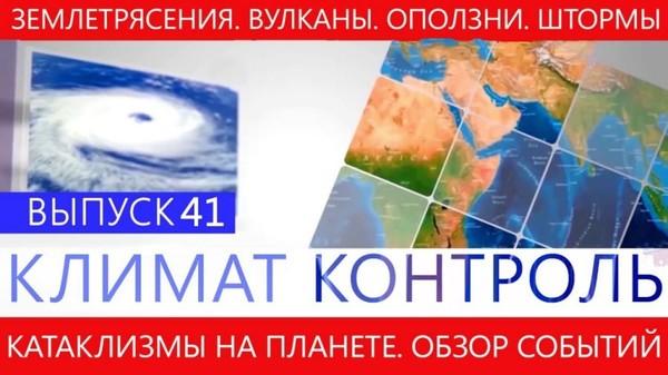 Землетрясения, наводнения, вулканы, штормы. Климатический обзор недели. Выпуск 41