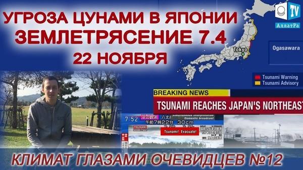Вероятное цунами в Японии. Землетрясение 7,4. 22 ноября. Климат глазами очевидцев 12
