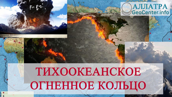 Тихоокеанское огненное кольцо. Климатические изменения 102