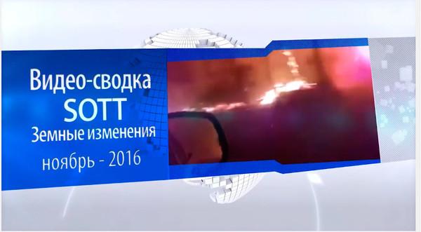 Видео-сводка SOTT о земных изменениях - ноябрь 2016 года: экстремальная погода, метеоры