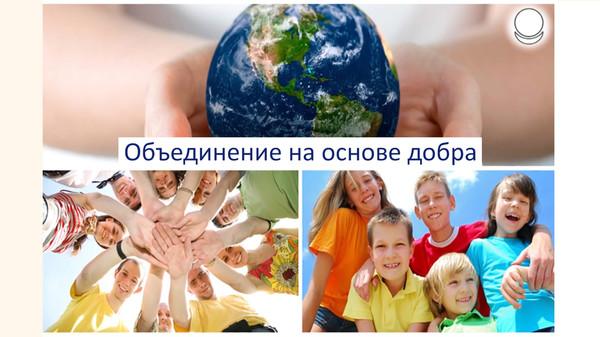 Четвертый шаг на пути к объединению людей.