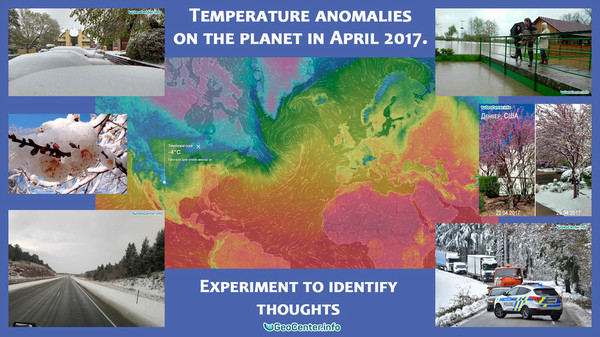 Temperature anomalies on the planet in April 2017. Experiment to identify thoughts
