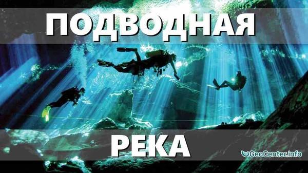 Подводная река на дне моря. Аномальная погода. Климатические изменения. Выпуск 87