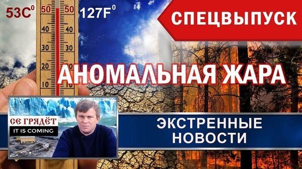 Аномальная жара по всему миру. Рекордные температуры. Лето 2018. Экстренные новости. Спецвыпуск