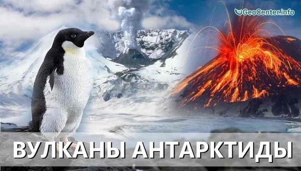 «Спящие вулканы» Антарктиды могут проснуться. Аномальная погода. Климатические изменения. Выпуск 81