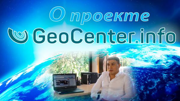 О проекте: GeoCenter.INFO. О глобальных катаклизмах, изменении климата и единении людей