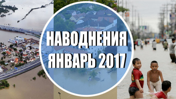 Наводнения и обильные осадки. Январь 2017. Климатический обзор