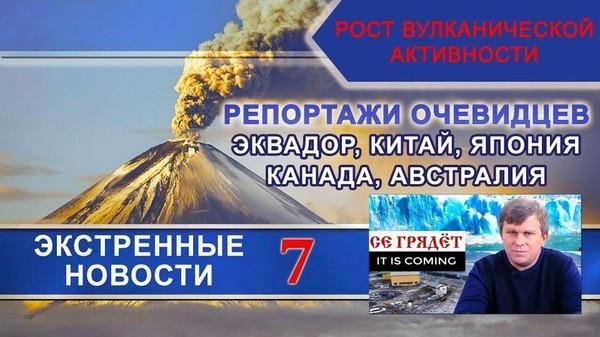 Рост вулканической активности. Экстренные новости климата: Эквадор, Китай, Австралия, Япония, Канада. Выпуск 7